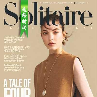 Solitaire IN 印度珠宝配饰流行趋势杂志 12月号