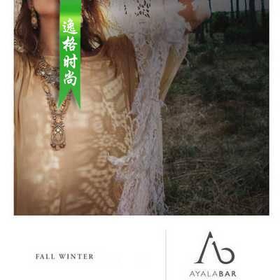 Ayala Bar 南非串珠饰品产品目录杂志 秋冬号N13