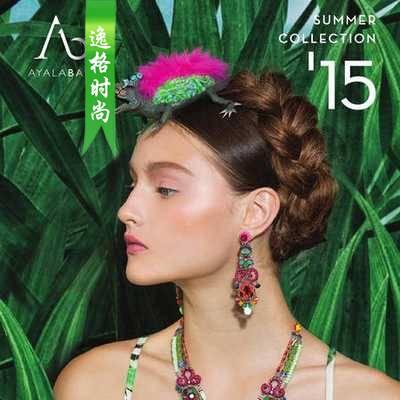 Ayala Bar 南非串珠饰品产品目录杂志 春夏号N15