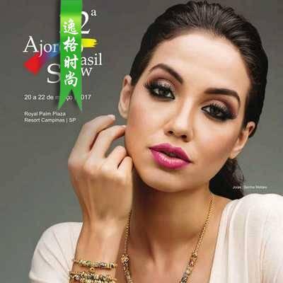 Ajoresp 巴西珠宝展览会目录时尚杂志 2月号春夏展N32