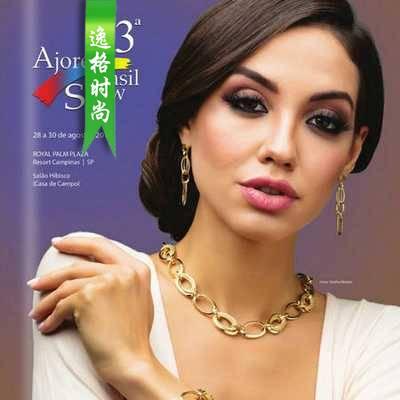 Ajoresp 巴西珠宝展览会目录时尚杂志 8月号秋冬展N33