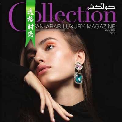 COLLECTION 阿拉伯珠宝首饰设计杂志 冬季号N74