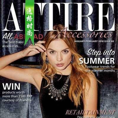 Attire Accessories 英国珠宝配饰专业杂志 1-2月号N68