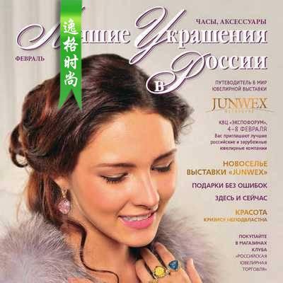 BJIR 俄罗斯珠宝首饰杂志 2月号N1502