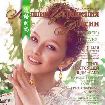 BJIR 俄罗斯珠宝首饰杂志 5月号N1505