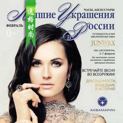 BJIR 俄罗斯珠宝首饰杂志 2月号N1602