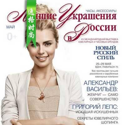 BJIR 俄罗斯珠宝首饰杂志 5月号N1605