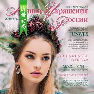 BJIR 俄罗斯珠宝首饰杂志 2月号N1702