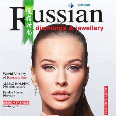 RDJ 俄罗斯宝石及珠宝趋势分析 春季号N13