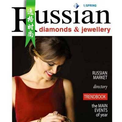 RDJ 俄罗斯宝石及珠宝趋势分析 春季号N14