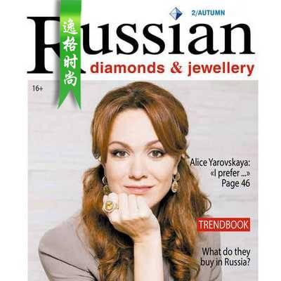 RDJ 俄罗斯宝石及珠宝趋势分析 秋季号N14