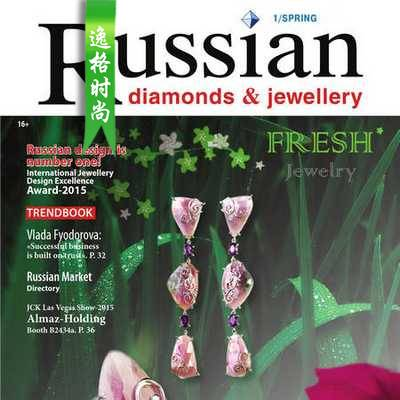 RDJ 俄罗斯宝石及珠宝趋势分析 春季号N15