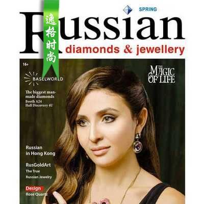 RDJ 俄罗斯宝石及珠宝趋势分析 春季号N16