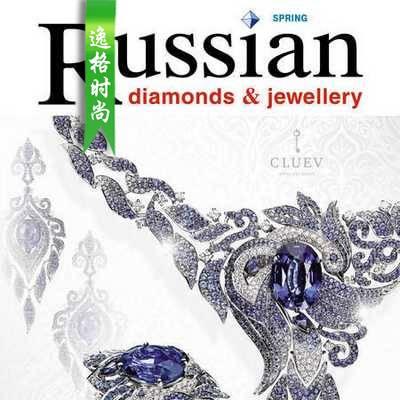 RDJ 俄罗斯宝石及珠宝趋势分析 春季号N17