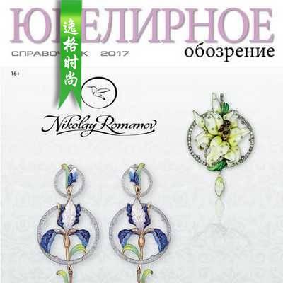 UO 俄罗斯珠宝趋势分析杂志 N1703