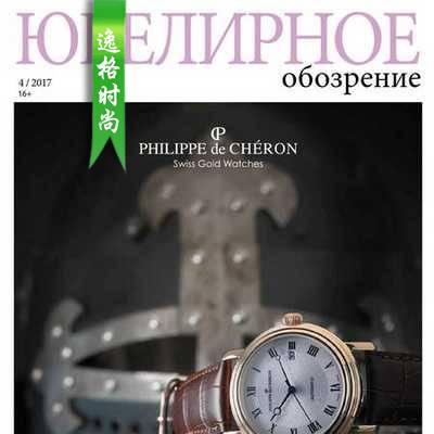 UO 俄罗斯珠宝趋势分析杂志 N1704