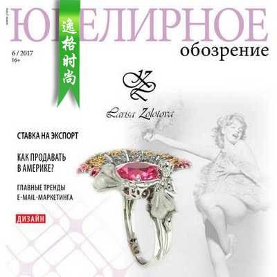 UO 俄罗斯珠宝趋势分析杂志 N1706