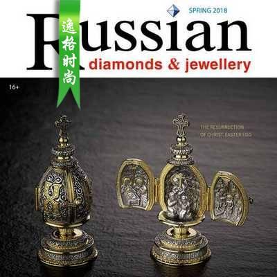 RDJ 俄罗斯宝石及珠宝趋势分析 春季号N1801