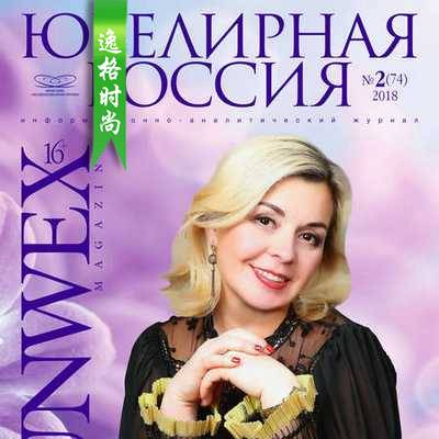 Junwex 俄罗斯珠宝首饰杂志 3-4月号N74