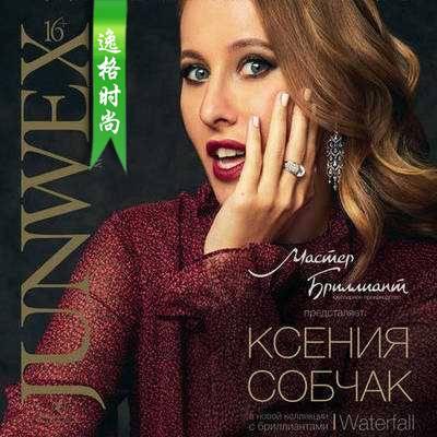 Junwex 俄罗斯珠宝首饰杂志 9-10月号N71