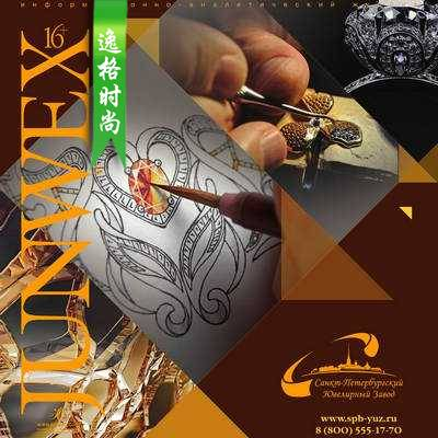 Junwex 俄罗斯珠宝首饰杂志 1-2月号N73