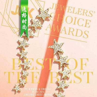 JCK 美国知名珠宝首饰设计杂志 2018精选