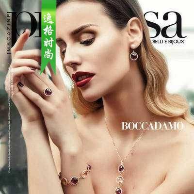 Preziosa 意大利专业珠宝首饰配饰杂志 5月号N1805