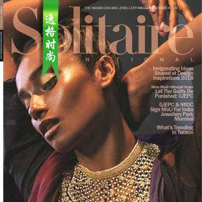Solitaire IN 印度珠宝配饰流行趋势先锋2018年3月号