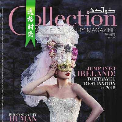 COLLECTION 阿拉伯珠宝首饰设计杂志 春夏号N75