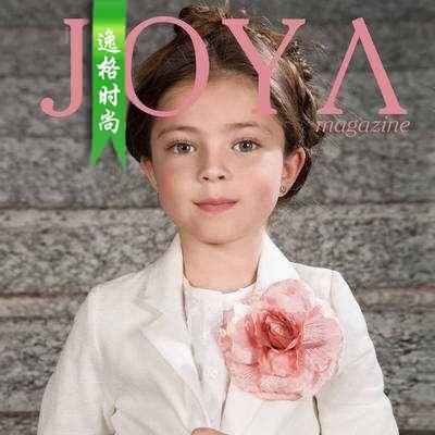 Joya 墨西哥女性配饰时尚杂志之儿童配饰系列 4月号N469