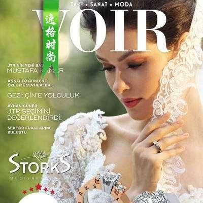 Voir.M 土耳其珠宝首饰杂志 5月号N1805