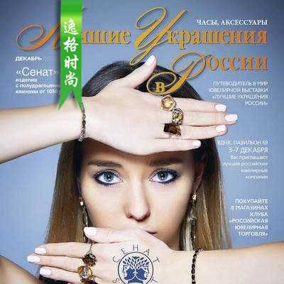 BJIR 俄罗斯珠宝首饰杂志 12月号N1412