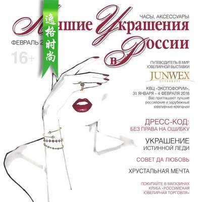 BJIR 俄罗斯珠宝首饰杂志 2月号N1802