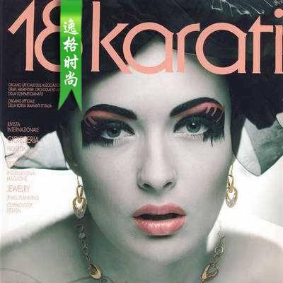 18Karati 意大利专业K金珠宝首饰设计杂志 8月号N1008