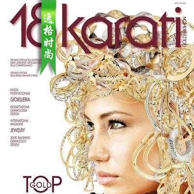 18Karati 意大利K金珠宝首饰设计专业杂志 9月号N1209