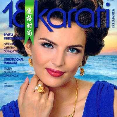18Karati 意大利K金珠宝首饰设计专业杂志 9月号N1309