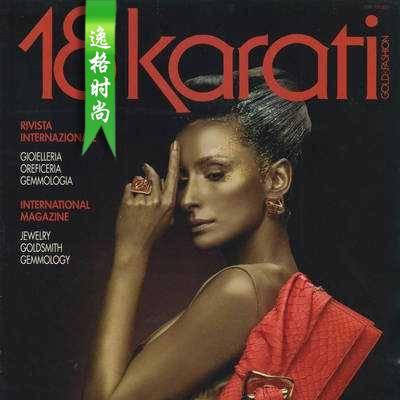 18Karati 意大利K金珠宝首饰设计专业杂志 3月号N1403