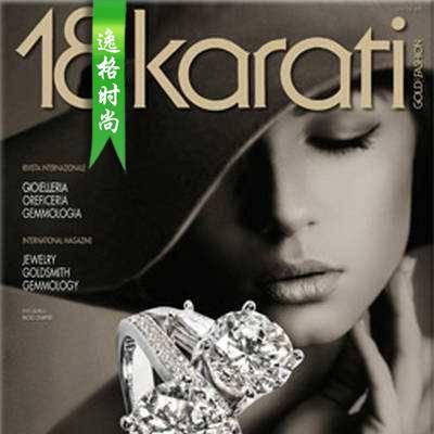18Karati 意大利K金珠宝首饰设计专业杂志 7月号N1407