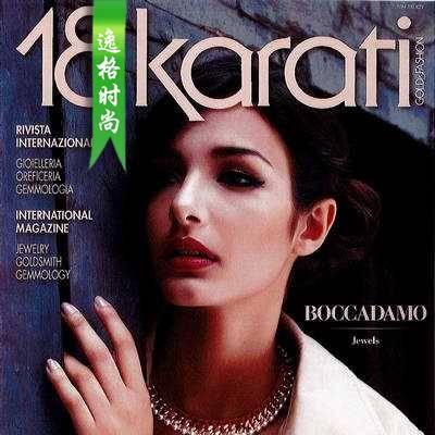 18Karati 意大利K金珠宝首饰设计专业杂志 11月号N1411