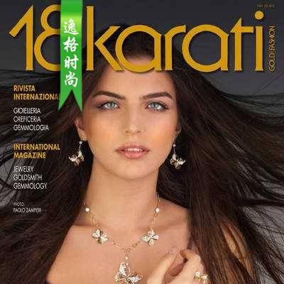 18Karati 意大利K金珠宝首饰设计专业杂志 1月号N1501
