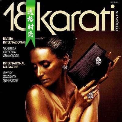 18Karati 意大利K金珠宝首饰设计专业杂志 3月号N1503