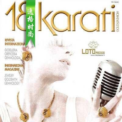 18Karati 意大利K金珠宝首饰设计专业杂志 7月号N1507