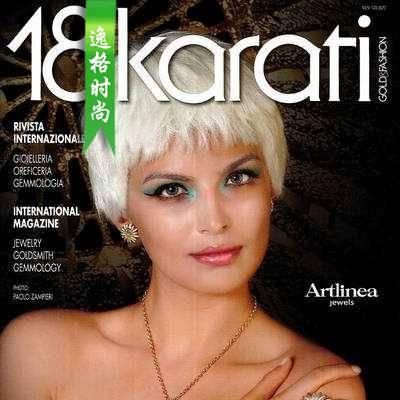 18Karati 意大利K金珠宝首饰设计专业杂志 11月号N1511