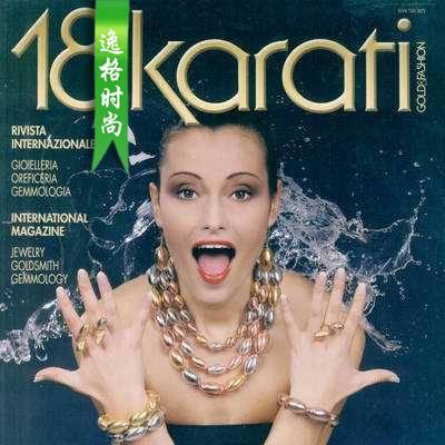 18Karati 意大利K金珠宝首饰设计专业杂志 5月号N1605
