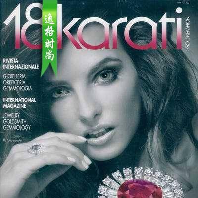 18Karati 意大利K金珠宝首饰设计专业杂志 7月号N1607