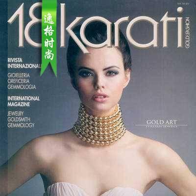 18Karati 意大利K金珠宝首饰设计专业杂志 9月号N1609