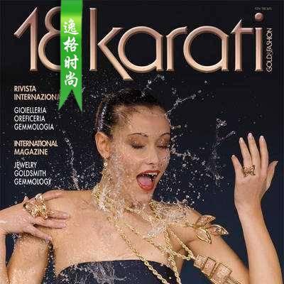 18Karati 意大利K金珠宝首饰设计专业杂志 1月号N1701