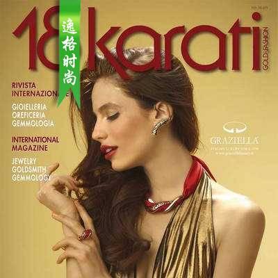 18Karati 意大利K金珠宝首饰设计专业杂志 3月号N1703