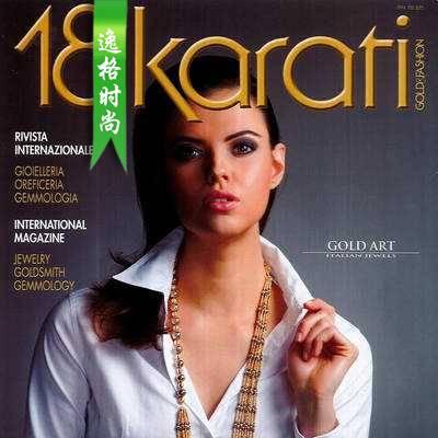 18Karati 意大利K金珠宝首饰设计专业杂志 5月号N1705