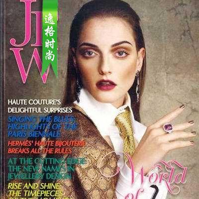 JFW 英国专业珠宝首饰杂志 秋季号N1210